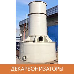 декарбонизатор