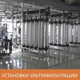 ультрафильтрации